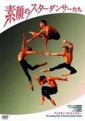 中古DVD/アメリカン・バレエ・シアター「素顔のスターダンサーたち 」