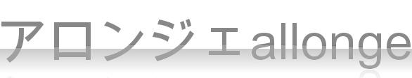 アロンジェ~バレエ,演劇,宝塚,芝居,舞台の中古DVD/CD買取・販売