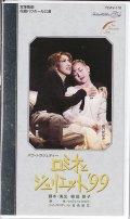 中古ビデオ・ロミオとジュリエット'99(花組・水夏希主演)