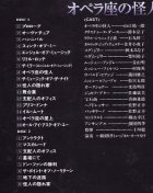 他の写真1: 中古CD/劇団四季「オペラ座の怪人・ロングランキャスト版」