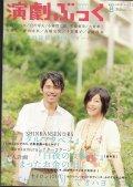 【2冊以上購入で10%引き】演劇ぶっく 2006年8月号 VOL.122