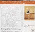 他の写真1: 中古レッスンCD/ワガノワ・バレエ レッスン用ピアノ曲集5・ヴァリエーションレッスン