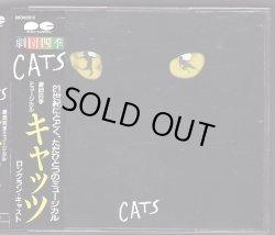画像1: 中古CD/劇団四季「CATS キャッツ」ロングラン・キャスト版
