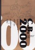 キャラメルボックス公式ハンドブック2000