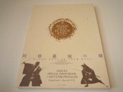 画像1: 中古パンフレット/劇団☆新感線「阿修羅城の瞳」(2000)