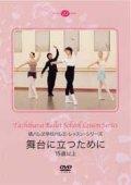 中古レッスンDVD/橘バレヱ学校バレエ・レッスン・シリーズ 舞台に立つために