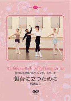 画像1: 中古レッスンDVD/橘バレヱ学校バレエ・レッスン・シリーズ 舞台に立つために