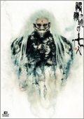 中古DVD/劇団☆新感線「髑髏城の七人 アオドクロ」