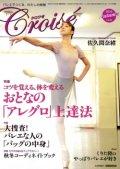 バレエ雑誌『クロワゼ』VOL.40