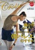 バレエ雑誌『クロワゼ』VOL.43