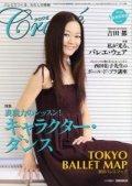 バレエ雑誌『クロワゼ』VOL.39