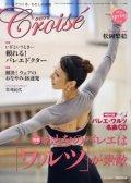 バレエ雑誌『クロワゼ』VOL.42(※付録CD欠品)