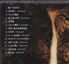 他の写真1: 中古CD/劇団☆新感線「朧の森に棲む鬼」