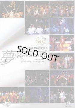 画像1: 中古DVD/夢・Revues!2 平成9〜15年 宝塚レビュー&ショー・ハイライト版