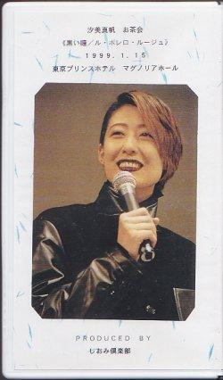 画像1: 中古ビデオ/汐美真帆 お茶会 黒い瞳/ル・ボレロ・ルージュ