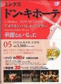 中古DVD+BOOK/華麗なるバレエ 05「ドン・キホーテ」