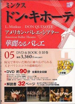 画像1: 中古DVD+BOOK/華麗なるバレエ 05「ドン・キホーテ」