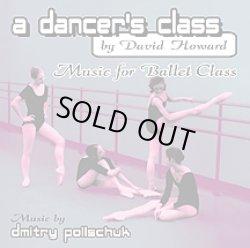 画像1: 中古レッスンCD/a dancer's class デビッド・ハワード&ドミトリー・ポリスチャク