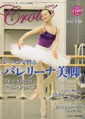 バレエ雑誌『クロワゼ』VOL.45