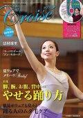 バレエ雑誌『クロワゼ』VOL.51/特別付録DVD付※DVD未開封