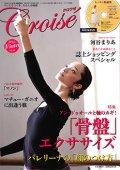 バレエ雑誌『クロワゼ』VOL.53/特別付録DVD付※DVD未開封