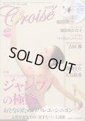 バレエ雑誌『クロワゼ』VOL.52/特別付録DVD付