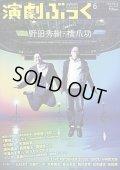 【2冊以上購入で10%引き】演劇ぶっく 2010年12月号 VOL.145