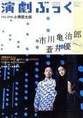 【2冊以上購入で10%引き】演劇ぶっく 2011年12月号 VOL.154