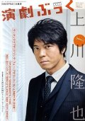 【2冊以上購入で10%引き】演劇ぶっく 2011年10月号 VOL.153