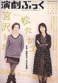 【2冊以上購入で10%引き】演劇ぶっく 2009年2月号 VOL.137
