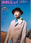 【2冊以上購入で10%引き】演劇ぶっく 2004年4月号 VOL.108