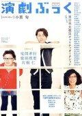 【2冊以上購入で10%引き】演劇ぶっく 2011年8月号 VOL.152