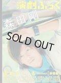 【2冊以上購入で10%引き】演劇ぶっく 2007年12月号 VOL.130