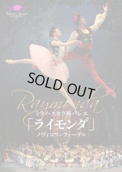 画像2: 【ディスクのみ】中古DVD/ミラノ・スカラ座バレエ「ライモンダ」ノヴィコワ&フォーゲル