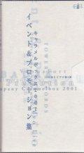 中古ビデオ/演劇集団キャラメルボックス「イベント&プロモーション集2001」