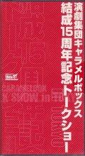 中古ビデオ/演劇集団キャラメルボックス「結成15周年記念トークショー」