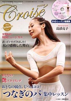画像1: バレエ雑誌『クロワゼ』VOL.48/特別付録DVD付