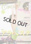 バレエ雑誌『クロワゼ』VOL.46/特別付録DVD付