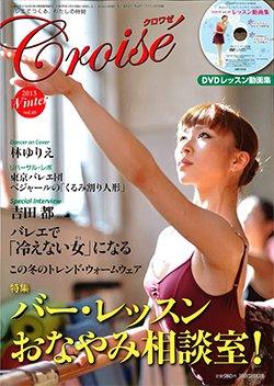 画像1: バレエ雑誌『クロワゼ』VOL.49/特別付録DVD付
