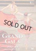 中古DVD/GRAND GALA グラン・ガラ(グランガラ)-ロシア・バレエの輝けるスターたち-