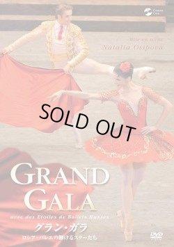 画像1: 中古DVD/GRAND GALA グラン・ガラ(グランガラ)-ロシア・バレエの輝けるスターたち-