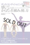 岸田明子著/ダンス・コンディショニング 感じてとらえるからだの仕組みと使い方(DVD付)