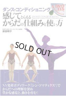 画像1: 岸田明子著/ダンス・コンディショニング 感じてとらえるからだの仕組みと使い方(DVD付)