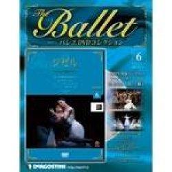 画像1: 中古DVD/オランダ国立バレエ「ジゼル」(バレエDVDコレクションVOL.6 )