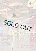 バレエ雑誌『クロワゼ』VOL.57/特別付録DVD付※DVD未開封