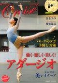 バレエ雑誌『クロワゼ』VOL.60/特別付録DVD付※DVD未開封
