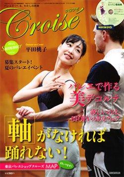 画像1: バレエ雑誌『クロワゼ』VOL.59/特別付録DVD付※DVD未開封