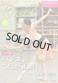 バレエ雑誌『クロワゼ』VOL.55/特別付録携帯用ストレッチシート