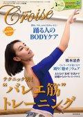バレエ雑誌『クロワゼ』VOL.63/特別付録DVD付※DVD未開封