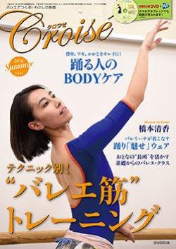 画像1: バレエ雑誌『クロワゼ』VOL.63/特別付録DVD付※DVD未開封
